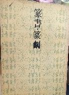 전서 전각 (篆書 篆刻, 서화기법강좌 12) (1979년판)