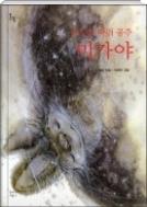 마지막 박쥐 공주 미가야 -  동물들의 이야기를 재미있게 담아내고 있다. (양장본) 초판6쇄