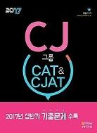 CJ그룹 CJAT&CAT(2017)