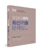 2016 오경미 국어 최신기출문제집