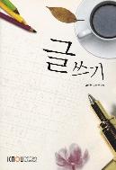 글쓰기 2013년 초판 4쇄