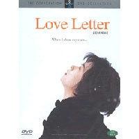 [중고] [DVD] 러브레터 - Love Letter