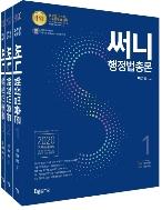 써니 행정법 총론 (전3권)