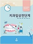치과임상전단계
