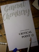General Chemistry CRITICAL POINT (1st+2nd+해설집) [전3권]