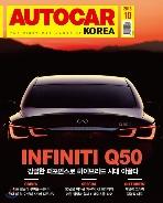 오토카 코리아 2018년-10월호 (AUTO CAR korea) (신262-6)