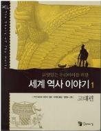 교양있는 우리 아이를 위한 세계 역사 이야기 1 고대편 (보급판)