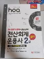 전산회계운용사 2급 필기 개정6판1쇄