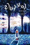 리버 보이 - 전 세계 21개국 십대들의 영혼을 두드린 청소년 명작『팀 보울러 장편소설』 초판43쇄