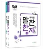 배미진 알찬한자(2015)(전2권)