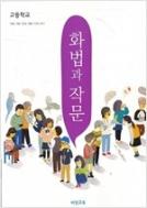 고등학교 화법과 작문 교과서 (비상교육-박영민외)