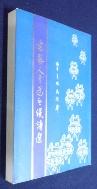 서예인을 위한 한시선 (漢詩選)  / 사진의 제품    / 상현서림  ☞ 서고위치:Ki 2 *[구매하시면 품절로 표기됩니다]