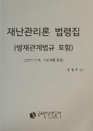 재난관리론 법령집 (방재관계법규 포함) - 2017. 7. 26. 개정시행 반영