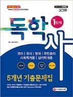 2019 독학사 1단계 5개년 기출문제집