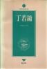 정약용(실학사상독본 9) (초판)