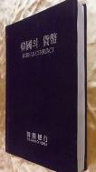 한국의 화폐 [1994] [상현서림]  /사진의 제품  ☞ 서고위치:kr 3  * [구매하시면 품절로 표기됩니다]