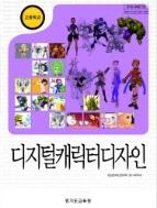 고등학교 디지털캐릭터디자인  (2007개정) (교과서)