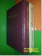 농가월령가 한양가 (1974년초판/한국고전문학대계7)