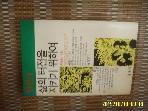 돌베개 / 삶의 터전을 지키기 위하여 (현장 3) / 김강외 외 -85년.초판