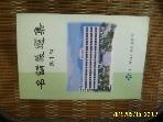 부산광역시교원연수원 / 명강의선집 제1집 1998 -98년.초판. 설명란참조