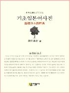 새책. 기초일본어사전