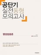 2013대비 공단기 실전 동형 모의고사 - 행정법총론 ★부록없음★