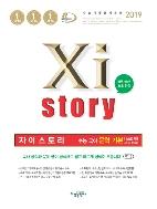 2019 자이스토리 수능 국어 문학 기본 460제+어휘196제