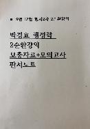 19년 12월 행시2차 2순환강의 박경효 행정학 2순환강의 보충자료 + 모의고사 판서노트
