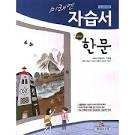 중학교 한문 자습서 (미래엔-안재철) 2009 개정 교육과정