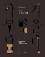 악기 무형을 담다 Musical instruments embracing intangible cultural heritage #