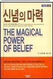신념의 마력 - 잠재 의식은 힘의 근원이다. 그리고 시간과 공간을 초월하고 있다. 초판 3쇄