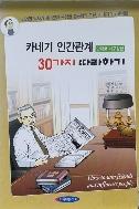 카네기 인간관계 30가지 따라하기 - 만화로 배우는 성공학의 고전, 카네기 인간관계론 1판 1쇄