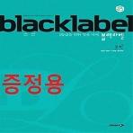 ((증정용/학생용과동일) 2019년) 블랙라벨 고등 국어 문학 (2009 개정)