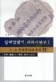 일제강점기 교과서연구 (양장) (413 위/콘창~)