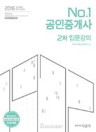 NO.1 공인중개사 1차, 2차 입문강의 (2016 전면개정판)