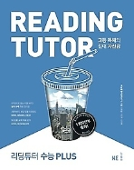READING TUTOR 리딩튜터 수능 PLUS : 고등 독해의 절대 자신감