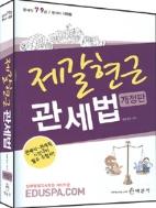 제갈현근관세법[개정판]