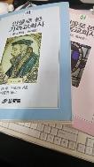 인물로 본 기독교회사(상) =(상) (하) 2권 일괄 판매= 1995년판
