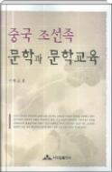 중국 조선족 문학과 문학교육 - 조선족 문학교육의 장점 및 문제점을 찾고 새로운 방안을 설계