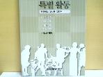 특별활동(행사활동)초등학교 교사용지도서(CD1)
