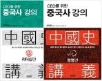 CEO를 위한 중국사 강의 (경영편,리더쉽편)