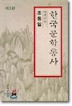 한국문학통사 별책부록 (제3판)