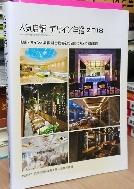 人氣店鋪デザイン年鑑 2018 /371