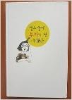 열두 살에 부자가 된 키라 - 동화라는 형식을 빌어 초등학생에게 돈과 경제의 개념을 알기쉽게 설명한 책(양장본) 1판18쇄
