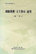 조선후기 천주교사 연구(민족문화연구총서 21)