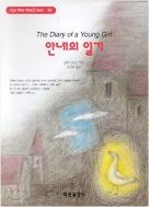 안네의 일기 - 유태인이라는 이유 때문에 2년이 넘도록 은신 생활을 하면서 쓴 안네의 일기는 가장 아름답고 가장 슬픈 한 소녀의 감동의 기록이다 중판1쇄