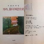 가자 장미여관으로 1997년2월20일 5판발행