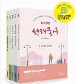 선재국어 기본서 세트 2020 전4권 + 암기비법노트