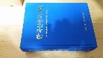 한국신종교사전