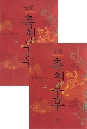 측천무후 - 전2권